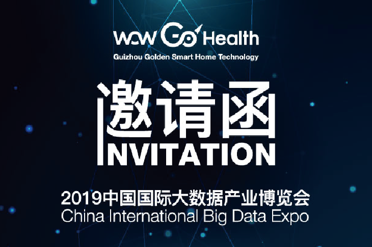 GSH will engage in 2019 China International Big Data Industry Expo from May 26th to 29th.